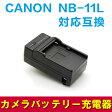 ショッピングIXY CANON NB-11L 対応互換急速充電器☆IXY 420F/430F【P25Apr15】
