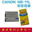 ショッピングIXY CANON NB-11L 対応互換大容量バッテリー☆IXY 420F/430F【P25Apr15】