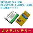 PENTAX ペンタックス D-LI108/ Li-42B対応互換バッテリー☆Optio W30【P25Apr15】