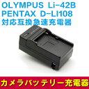 PENTAX ペンタックス D-LI108/ Li-42B対応互換急速充電器☆Optio W30【P25Apr15】
