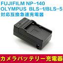 【送料無料】FUJIFILM NP-140/OLYMPUS BLS-1/BLS-5対応互換急速充電器☆FinePix S100FS/S200EXR /S200FS/S205EXR/S205EXRZ