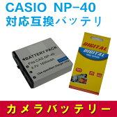 CASIO NP-40 対応互換バッテリー☆EX-Z250☆ EX-Z100/ EX-Z200/ EX-Z300【P25Apr15】