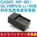 CASIO NP-80/OLYMPUS Li-40B 対応互換急速充電器☆Exilim EX-G1 Exilim EX-S5【P25Apr15】