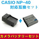 CASIO NP-40 対応互換バッテリー&急速充電器セット☆ EX-Z100/ EX-Z200/ EX-Z300【P25Apr15】