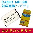 б┌┴ў╬┴╠╡╬┴б█CASIO NP-90 ┬╨▒■╕▀┤╣┬ч═╞╬╠е╨е├е╞еъб╝б∙EX-H10 EX-H15ббEX-FH100ббEX-H20G