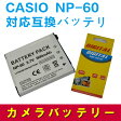 CASIO NP-60 対応互換バッテリー☆EX-S12/Z19/Z20/Z29/Z85/Z90【P25Apr15】