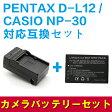 PENTAX D-L12/CASIO NP-30 対応互換バッテリー&急速充電器セット☆Optio 330/Optio 430【P25Apr15】