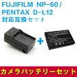 FUJIFILM NP-60 /D-L12 対応互換バッテリー&急速充電器セット☆FinePix 50i/60i/F401/F410/ F601/603【P25Apr15】