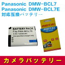 パナソニック PANASONIC DMW-BCE10E/S008E対応互換大容量バッテリー 1000mAh☆ DMC-FX500DMC-FX35DMC-FS3【P25Apr15】