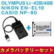 NIKON EN-EL10/NP-80/OLYMPUS Li-42B/40B対応互換バッテリー&USB充電器☆デジカメ用USBバッテリーチャージャー【P25Apr15】