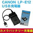 CANON LP-E12 対応互換USB充電器☆USBバッテリーチャージャー☆EOS M /Kiss X7 05P05Apr14M 【05P15Apr14】【P...