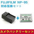 【エントリーで全品最大ポイント14倍】FUJIFILM NP-95対応互換バッテリー+充電器☆セット【P25Apr15】