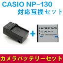 カシオ CASIO NP-130 対応互換大容量バッテリー&急速充電器セット☆ EX-H30/EX-ZR100/ZR200/ZR300【P25Apr15】