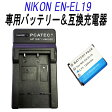 NIKON EN-EL19対応互換バッテリー&急速充電器セット☆CoolpixS3100【RCP】【P25Apr15】