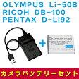 RICOH DB-100/OLYMPUS Li-50B対応互換バッテリー&USB充電器セット☆デジカメ用USBバッテリーチャージャー【P25Apr15】