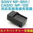 CASIO カシオ NP-120/SONY NP-BN1 対応互換急速充電器☆EX-Z31 / EX-ZS30 / EX-ZS26【P25Apr15】
