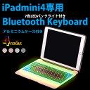 【あす楽】【送料無料】iPad mini4専用☆7色LEDバックライト&全体アルミニウムボディ&緊急モバイル電源付きBluetooth キーボードPCカバー☆MacbookAirに変身
