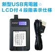 【送料無料】PANASONIC DMW-BLE9/BLG10 対応☆PCATEC™新型USB充電器☆LCD付4段階表示仕様☆LUMIX DMC-GF3、GF5、GF6、GX7 シリーズ対応