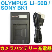 【送料無料】OLYMPUS Li-50B/SONY BK1対応互換新型USB充電器☆LCD付4段階表示仕様☆デジカメ用USBバッテリーチャージャー