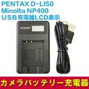 【送料無料】PENTAX D-LI50/NP-400対応☆PCATEC™国内新発