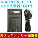 【送料無料】NIKON EN-EL19対応互換☆PCATEC™新型USB充電器☆LCD付4段階表示仕様☆デジカメ用USBバッテリーチャージャー☆CoolpixS3100