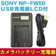 【送料無料】SONY NP-FW50対応☆PCATEC™新型USB充電器☆LCD付4段階表示仕様☆USBバッテリーチャージャー ☆NEX-7K/NEX-6/NEX-5N SLT-A55V/SLT-A33/ NEX-5A等対応