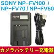 【送料無料】SONY NP-FV100 NP-FV70 NP-FV50バッテリー対応☆PCATEC™新型USB充電器☆LCD付4段階表示仕様