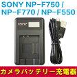 【送料無料】SONY NP-F750 NP-F770 NP-F550対応☆PCATEC™新型USB充電器☆LCD付4段階表示仕様