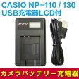【送料無料】CASIO NP-130/NP-110 対応☆PCATEC™新型USB充電器☆LCD付4段階表示仕様☆ EX-ZR1100【P25Apr15】