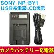 【送料無料】SONY NP-BY1対応☆PCATEC™新型USB充電器☆LCD付4段階表示仕様☆USBバッテリーチャージャー☆HDR-AZ1