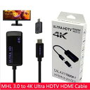 Galaxy S3/S4/S5/NOTE2/NOTE3/note4 XPERIA Z2/3/Z3用4K MHL3.0 Micro USB to HDMI 変換アダプタ★Micro USBメス給電端子付☆ULTRA HDTV
