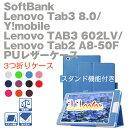 【送料無料】Softbank Tab3 8.0 / Tab 2 A8-50 専用 高品質PU 二折