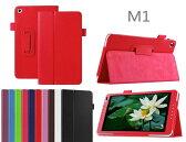 【送料無料】docomo dtab d-01G/Huawei MediaPad M1 8.0 403HW/MediaPad 8 S8-301W/MediaPad M1 8.0通用 高品質二つ折 PUレザーケース☆全8色