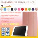 【送料無料】iPad専用各仕様選択可能 三つ折スマート
