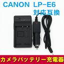 【送料無料】CANON LP-E6 LP-E6N 対応互換急速充電器 (カーチャージャー付属)Canon EOS 5D Mark II EOS 5D Mark III EOS 5D Mark IV EOS 5DS EOS 5DS R EOS 6D EOS 7D EOS 7D Mark II EOS 60D, EOS 60Da EOS 70D EOS 80D 対応