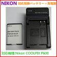 ニコン NIKON EN-EL23対応互換バッテリー+充電器☆セット☆COOLPIX P600【P25Apr15】
