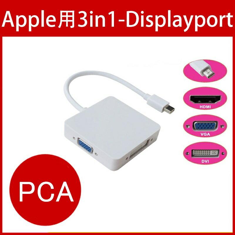 【送料無料】3in1 Mini Displayport/Thunderbolt to VGA/HDMI/ DVI変換アダプタ For Apple/Surface pro