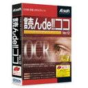 読んde!!ココ Ver.12 アップグレード版