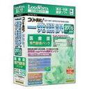 コリャ英和!一発翻訳 2006 for Mac 医歯薬専門辞書パック