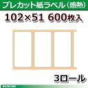 【brother】ブラザー DT-240QL-1050 TypeA用DTプレカットラベル 4インチ幅紙ラベル(感熱白テープ/黒字) 102mm×51mm×600...