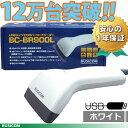 ビジコム BC-BR900L-W CCDバーコードリーダーU...