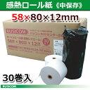 感熱ロールペーパー ST588012-30N