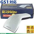 【BUSICOM/ビジコム】CCDバーコードリーダーエコノミーモデル GS1対応 BC-CP600U(USB)1年保証【あす楽】【02P06Aug16】