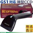 【BUSICOM/ビジコム】GS1対応薄型CCDバーコードリーダー BC-CP700VU(USB・ブラック) バイブレーション機能搭載【1年保証】【あす楽】【02P06Aug16】