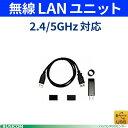 【EPSON】無線LANユニット OT-WL05 USBドングルタイプ レシートプリンタTM-m30用【送料無料・代引手数料無料】♪