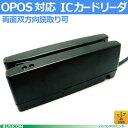 両面双方向読み取り磁気カードリーダ(トラックI&ampⅡ・USB・ブラック)MJR-100U-B【02P03Sep16】