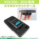 KOAMTAC小型データコレクタKDC300・300i専用スマホジャケットケース(iPhoneタイプ別選択)【02P03Dec16】
