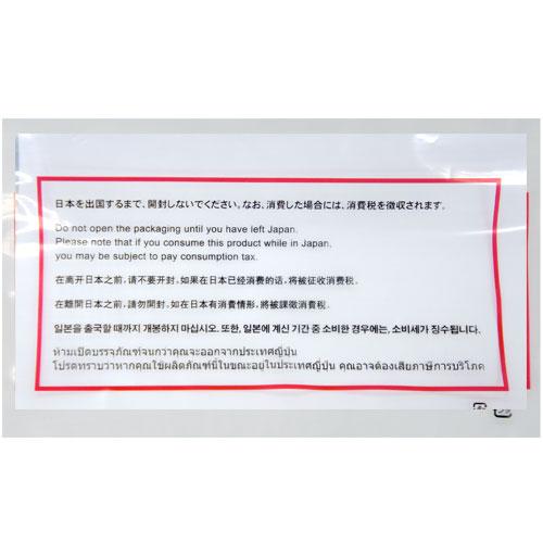 【免税販売用】改ざん防止機能付 セキュリティバ...の紹介画像3