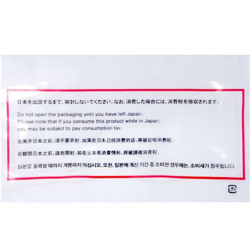 【免税販売用】改ざん防止機能付セキュリティバッ...の紹介画像3
