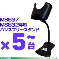 【ユニテック】MS837/832専用ハンズフリースタンド5台セット♪